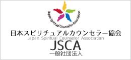スピリチュアルやヒーリングが学べる!日本スピリチュアル協会 JASC