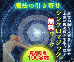 魔法の引き寄せ シンクロマジック無料ワークTM